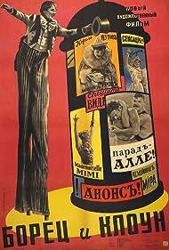 Borets i kloun (1957)