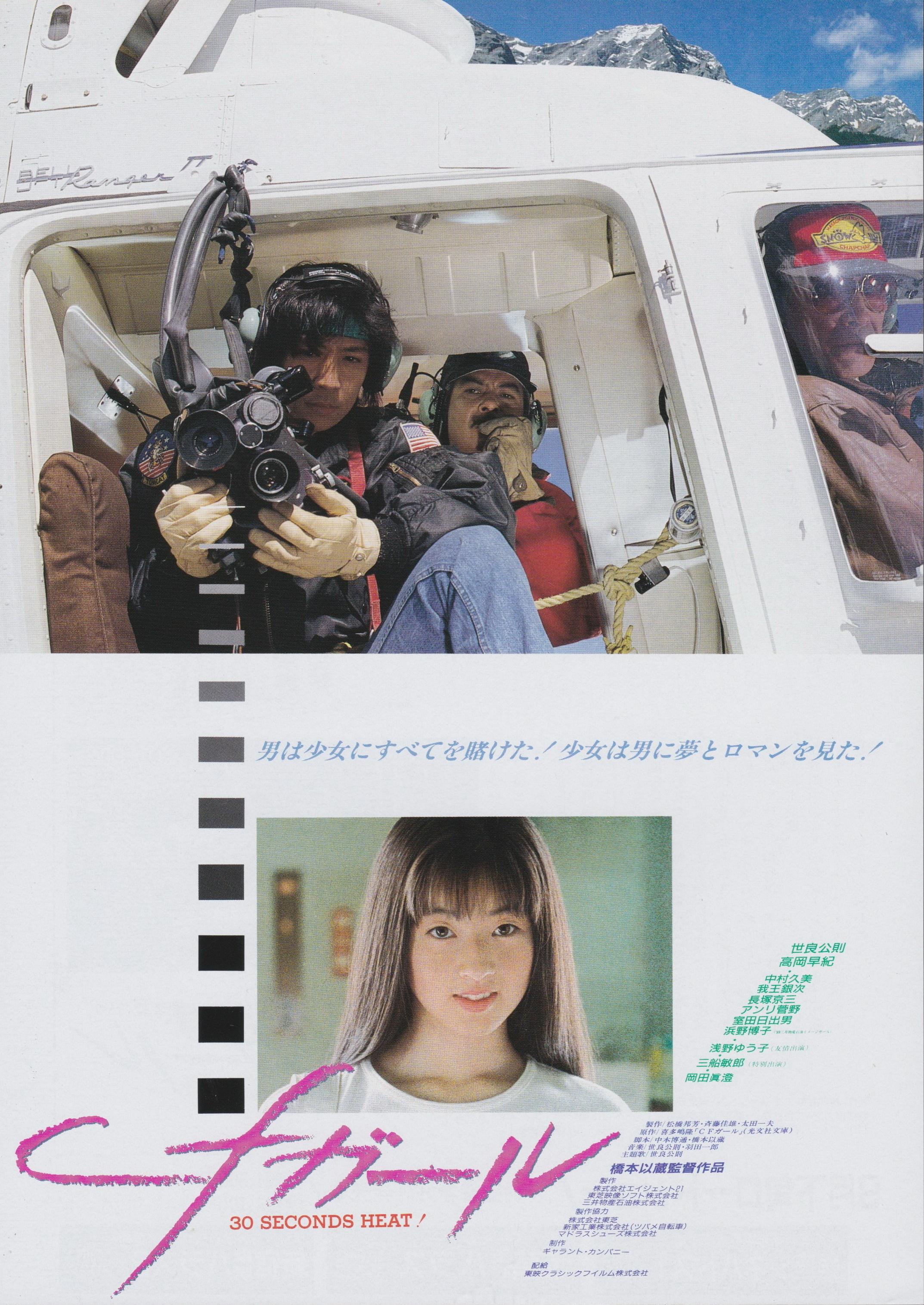 CF gâru ((1989))