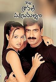 Itlu Sravani Subramanyam Poster