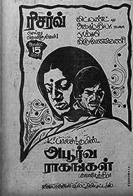 Kamal Haasan, Jayasudha, Nagesh, Rajinikanth, Srividya, and Major Sundarrajan in Apoorva Raagangal (1975)