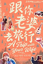 A Trip with Your Wife Poster