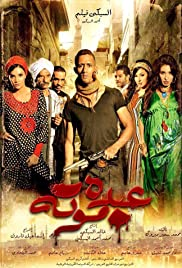 films abdou mouta