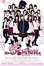 Saki Achiga-hen episode of side-A (2018) Poster