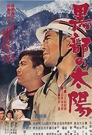 Kurobe no taiyo Poster
