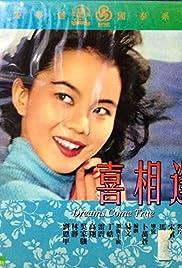 Xi xiang feng Poster