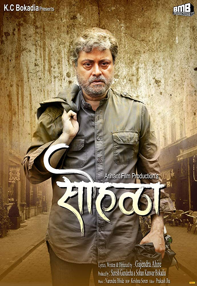 Sohalla (2019) Marathi 720p HEVC HDRip- Gajendra Ahire