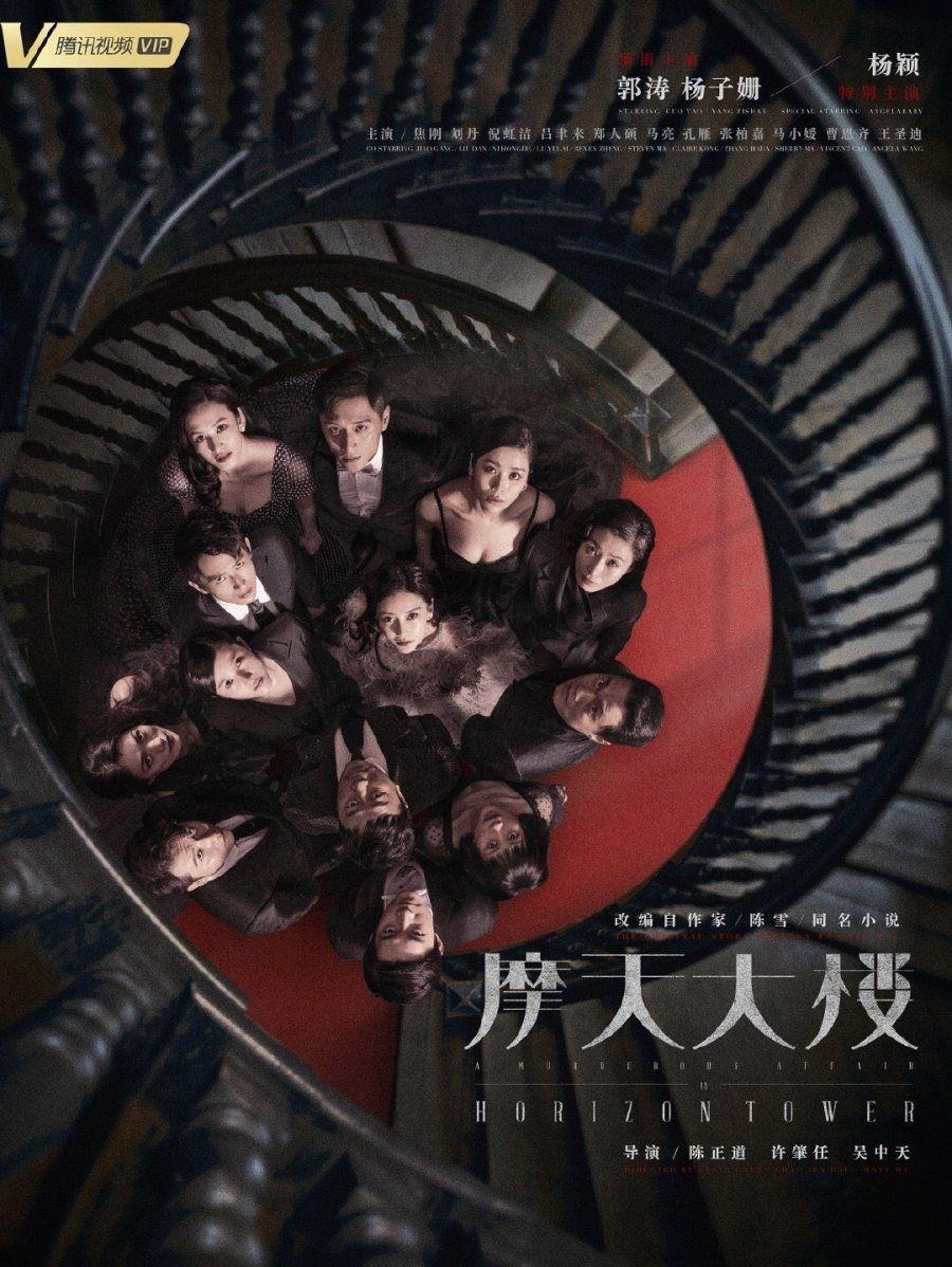 A Murderous Affair in Horizon Tower (TV Series 2020– ) - IMDb