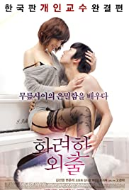 Love Lesson 2013 Korean Movie Watch Online Full HD thumbnail