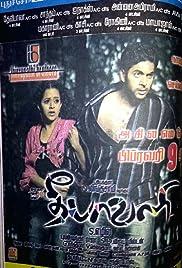 Deepavali Poster