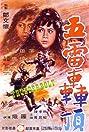 Thunderbolt (1973) Poster
