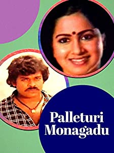 Pelletoori Monagadu full movie hd 1080p download