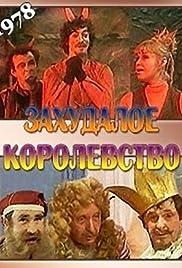 Zakhudaloye korolevstvo Poster