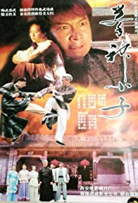 Primary photo for Tian xia wu di zhang men ren