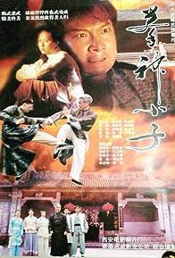 Primary photo for Tian xia wu di zhang men ren