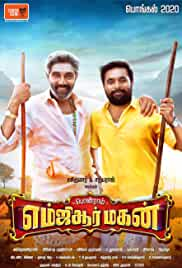 MGR Magan (2021) HDRip tamil Full Movie Watch Online Free MovieRulz
