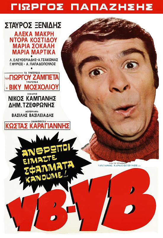 Υβ!… Υβ!… 1972