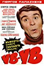 Yves! Yves! (1972) Poster