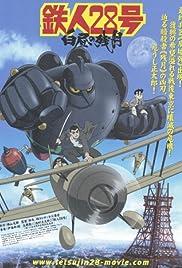 Tetsujin 28-gô: Hakuchû no zangetsu Poster