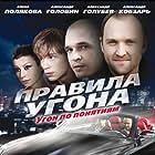 Pravila ugona (2009)