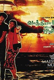 Vaadyaar Veettu Pillai (1989)