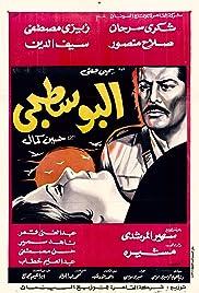 Al-boustaguy(1968) Poster - Movie Forum, Cast, Reviews