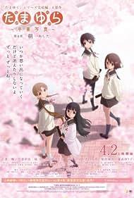 Tamayura: Sotsugyou shasin - Dai-4-bu: Ashita (2016)