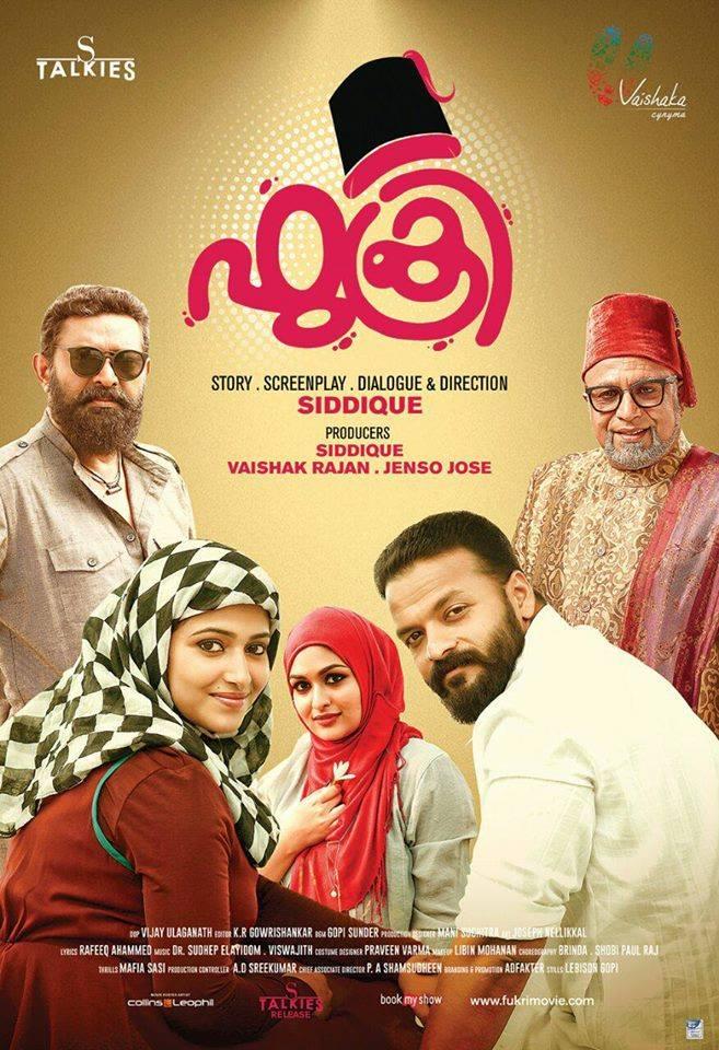 Lal, Jayasurya, Siddique, Anu Sithara, and Prayaga Martin in Fukri (2017)