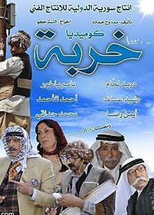 Al khorba (2011–2012)
