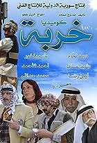 Al khorba