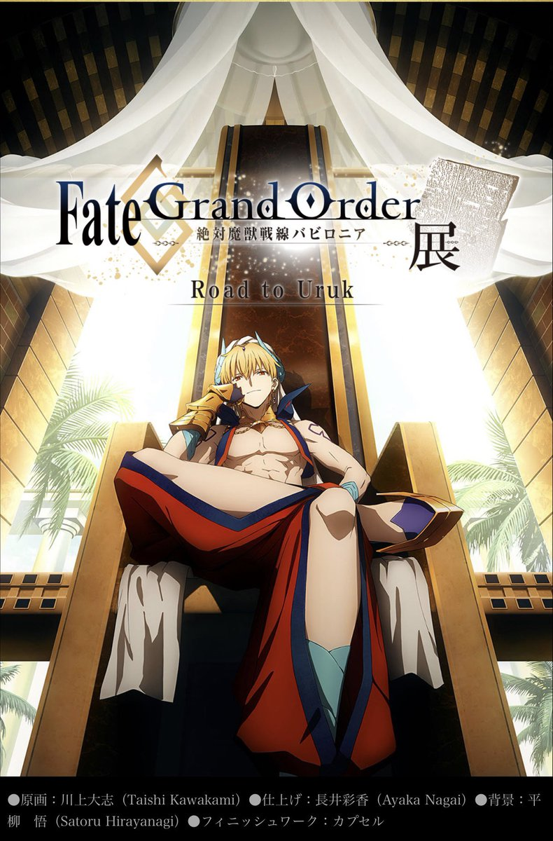 Fate Grand Order Absolute Demonic Front Babylonia Tv Series