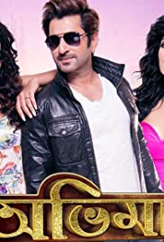 abhimaan bengali movie download 720p online