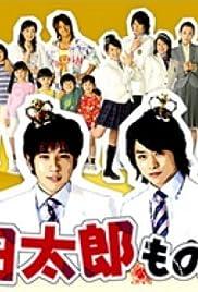 Yamada Tarô monogatari Poster