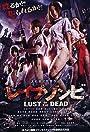 Reipu zonbi: Lust of the dead