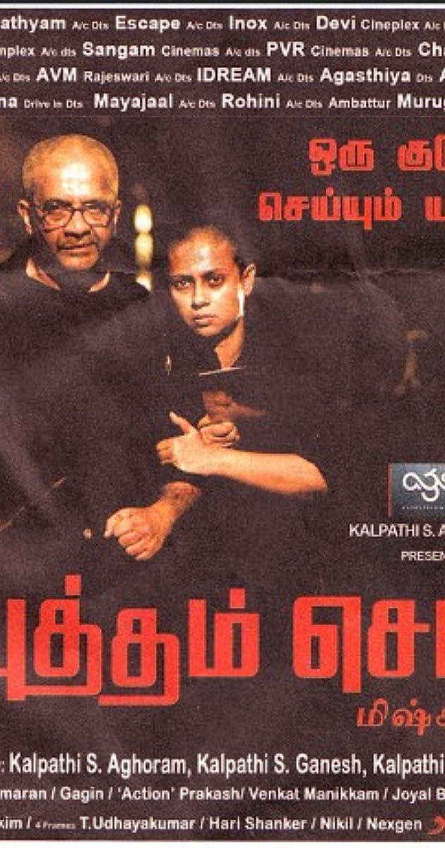 yudham sei tamil hd movie free download
