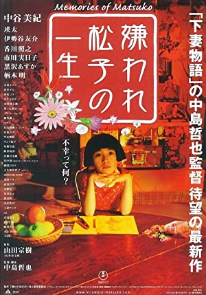 Memories of Matsuko (2006)