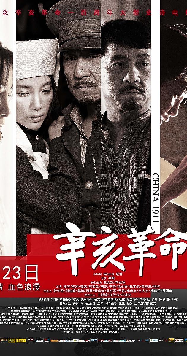 Xin hai ge ming (2011) - IMDb