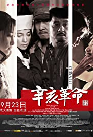 Watch Movie 1911 (2011)