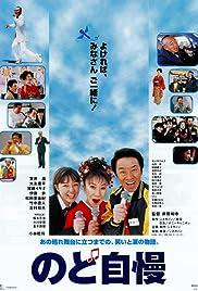 Amateur Singing Contest Poster