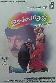 Ullaasam Poster