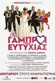 Oi gabroi tis Eftyhias Poster