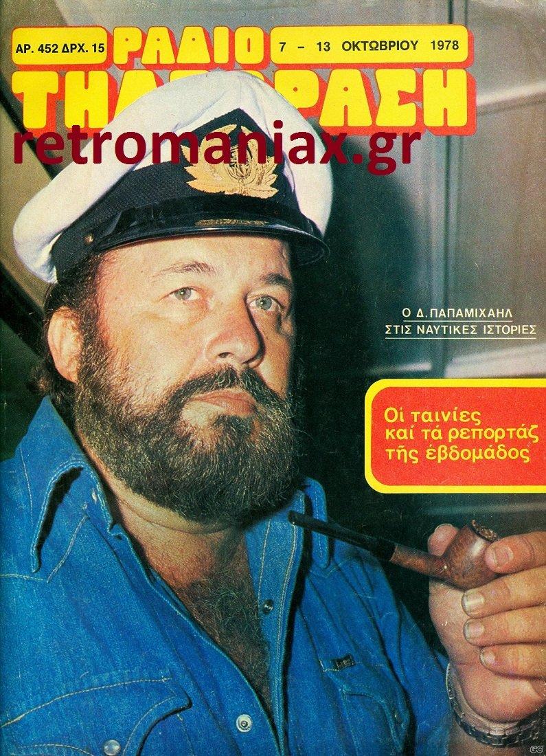 Naftikes istories (1978)