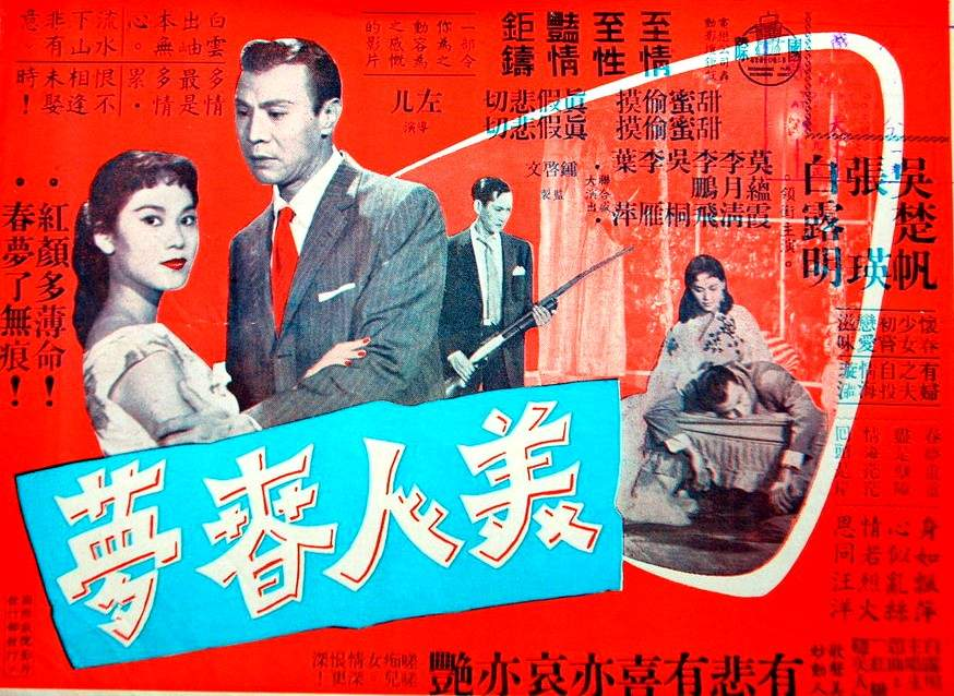 Mei ren chun meng (1958)