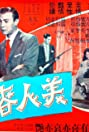 Mei ren chun meng (1958) Poster