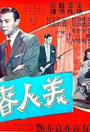 Mei ren chun meng Poster