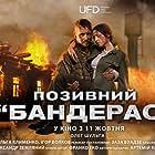 Yuliya Chepurko and Oleg Shulga in Pozyvnyy 'Banderas' (2018)