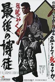 Saigo no bakuto (1985)