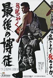 ##SITE## DOWNLOAD Saigo no bakuto (1985) ONLINE PUTLOCKER FREE