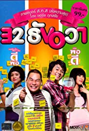 32 Thun-wah Poster