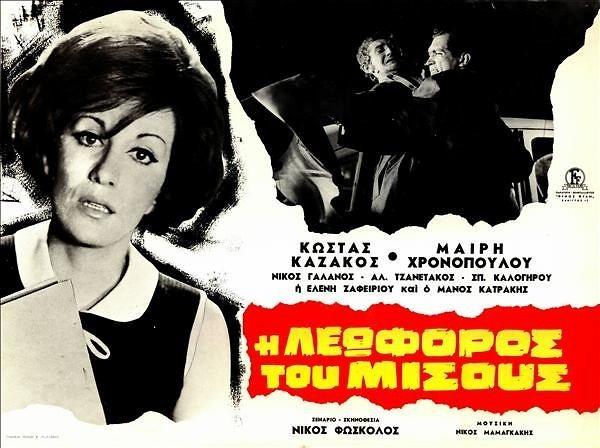 Mairi Hronopoulou, Alekos Tzanetakos, and Kostas Kazakos in I leoforos tou misous (1968)