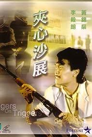 Lai xin sha zhan (1984)